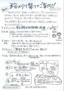 2017.09.25inekari1.jpg