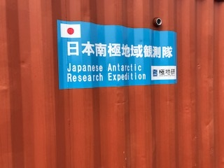 第4311号 日本南極地域観測隊 Japan Antarctic Research Expendition
