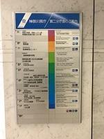 2018.02.07kanagawa2.JPG