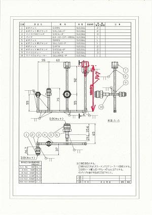 第4438号 VCR溶接配管の急ぎの修正施工