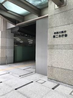 第4466号 神奈川県工業保安課発 情報メール配信!