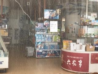 第4649号 北海道苫小牧震源の地震被災