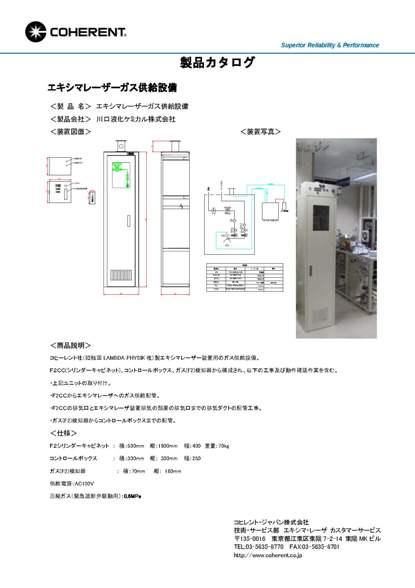 エキシマレーザーガス供給設備