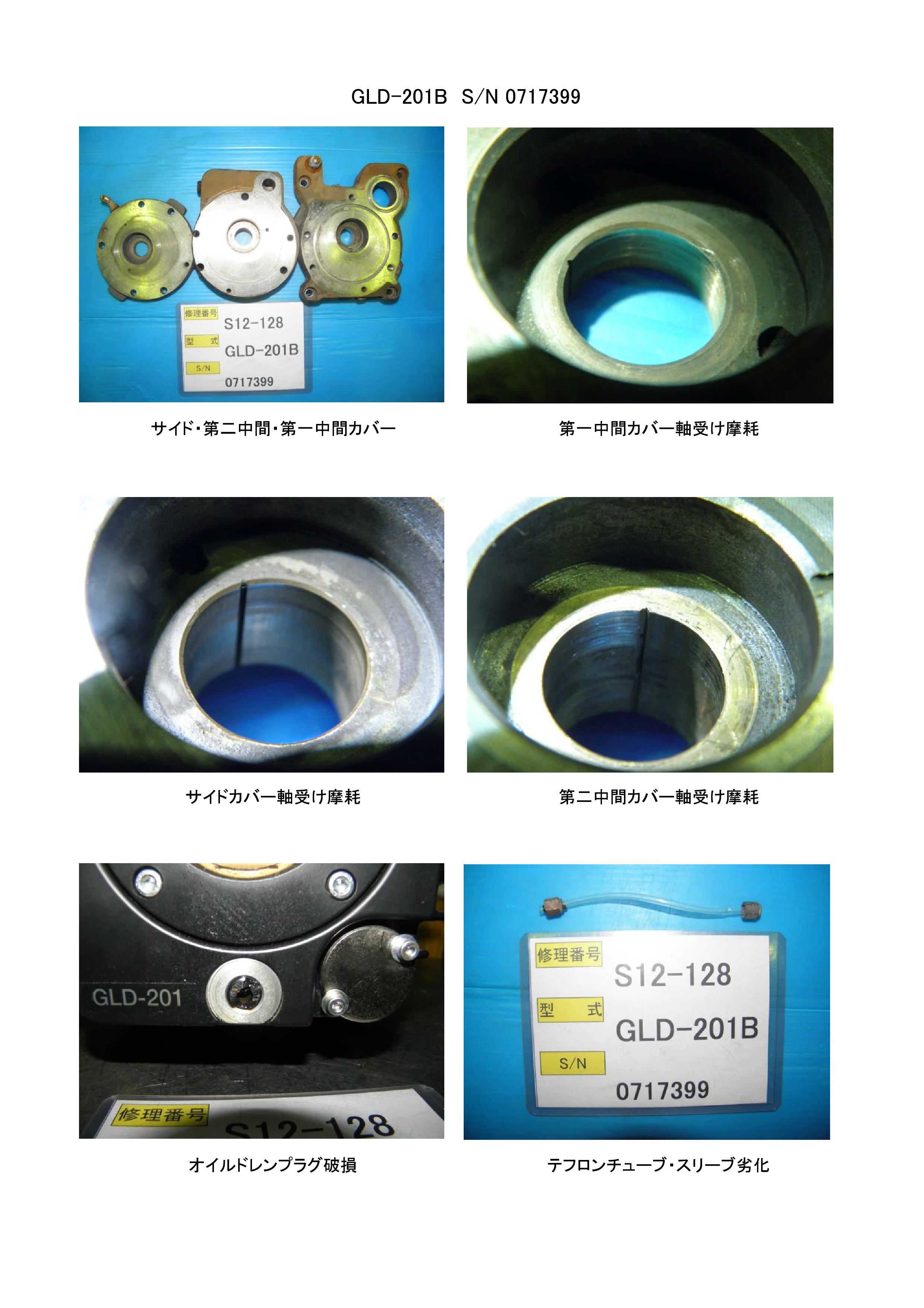 GLD-201B.0717399写真 -002.jpg