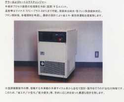 低温および高温の温度調節機器