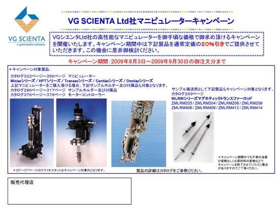 VG製真空部品 キャンペーン!