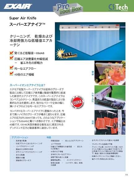 SuperAirKnife1_ページ_1.jpg