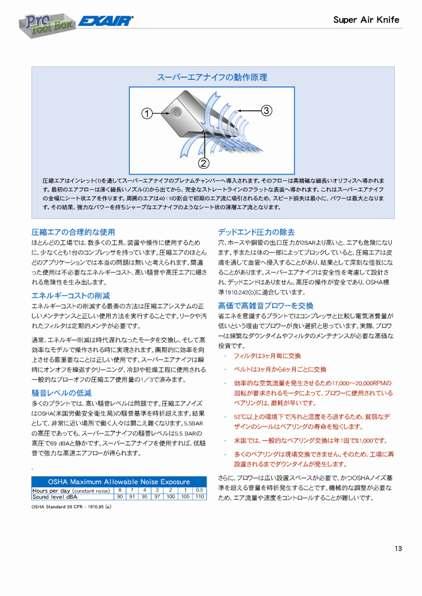 SuperAirKnife3.jpg