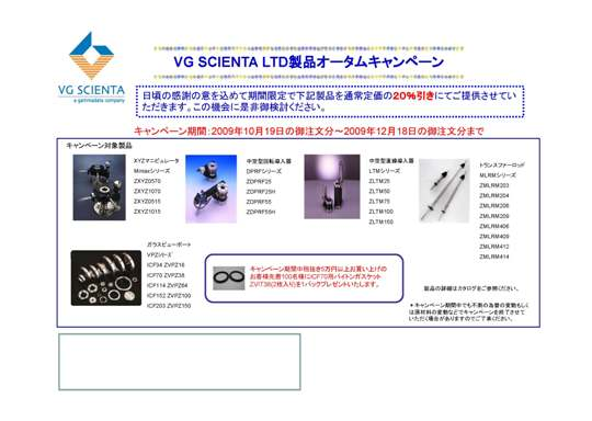 VGキャンペーン2009.10.jpg