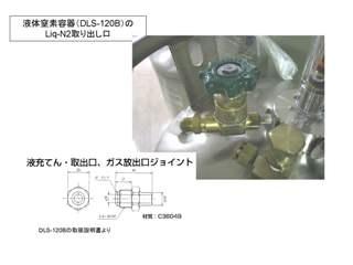 3/4-16UNF継手(液体窒素用)