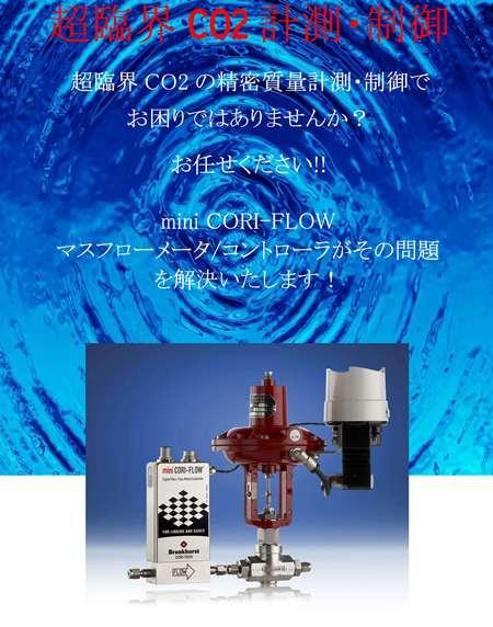 超高圧CO2 超臨界仕様MFM+コントロールバルブ